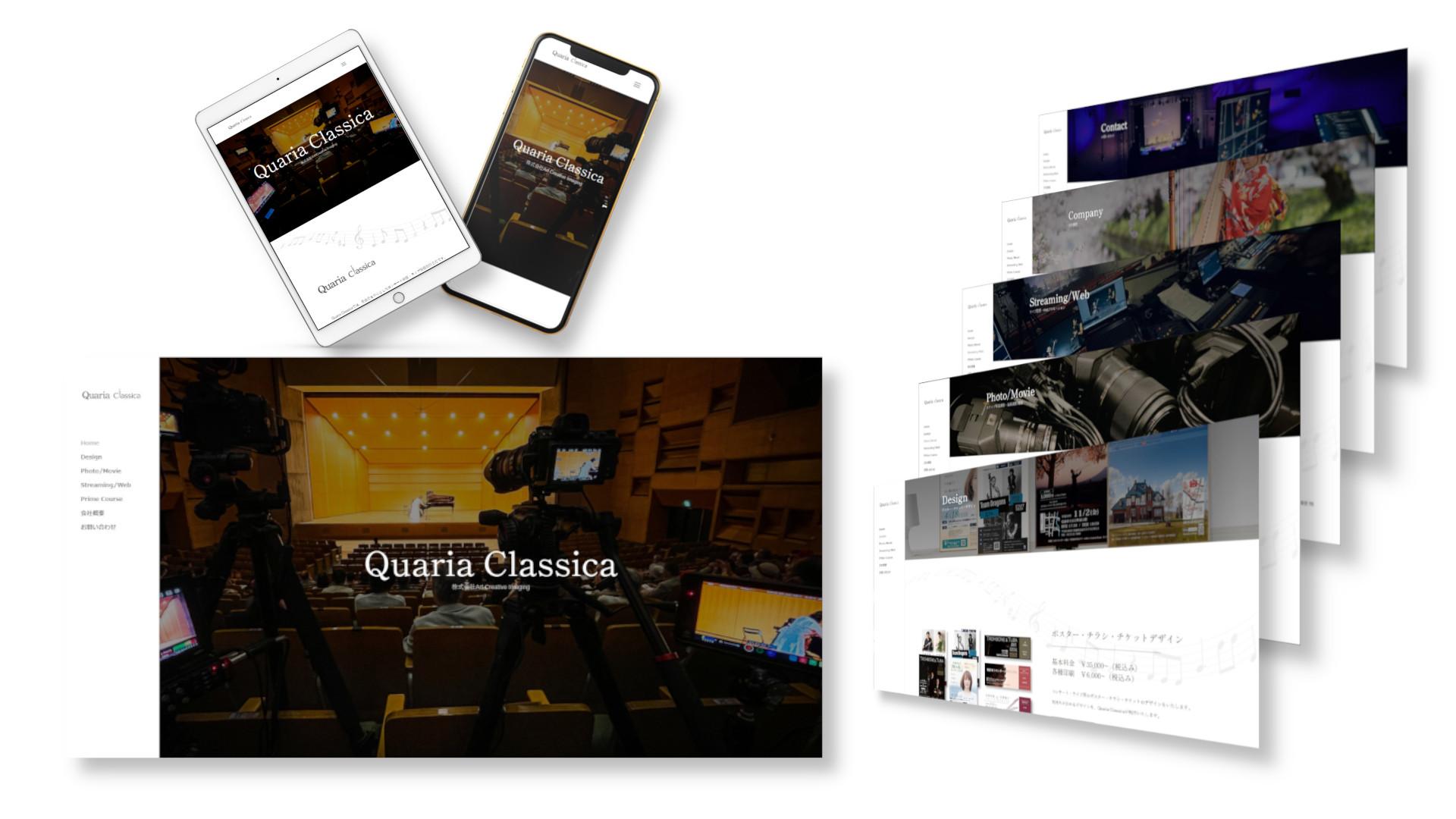 Web制作 2 Studio Quaria